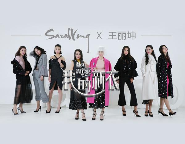 MAXRIENY首登时尚综艺《我的新衣》SaraWong联袂王丽坤圆芭比公主梦